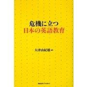 危機に立つ日本の英語教育 [単行本]