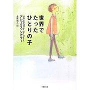 世界でたったひとりの子(竹書房文庫) [文庫]