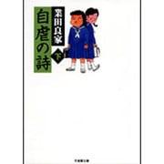 自虐の詩 下(竹書房文庫ギャク・ザ・ベスト) [文庫]
