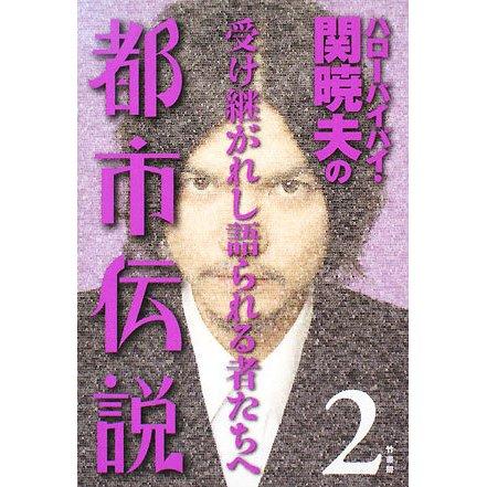 ハローバイバイ・関暁夫の都市伝説〈2〉受け継がれし語られる者たちへ [単行本]