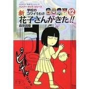 学校のコワイうわさ 新花子さんがきた!!〈12〉(バンブー・キッズ・シリーズ) [新書]