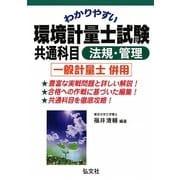 わかりやすい環境計量士試験 共通科目(法規・管理) [単行本]