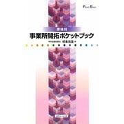 業種別 事業所開拓ポケットブック(POCKET BOOK) [単行本]