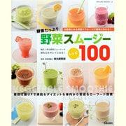 酵素たっぷり野菜スムージーレシピ100-冷蔵庫にある野菜やフルーツで簡単に作れる! 基礎代謝UPで美肌&ダイエット&体内(SAKURA・MOOK 12) [ムックその他]