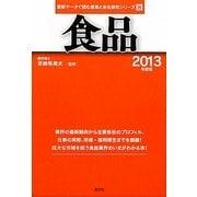 食品〈2013年度版〉(最新データで読む産業と会社研究シリーズ〈8〉) [全集叢書]
