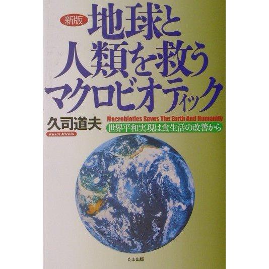 地球と人類を救うマクロビオティック―世界平和実現は食生活の改善から 新版 [単行本]