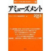 アミューズメント〈2013年度版〉(最新データで読む産業と会社研究シリーズ〈12〉) [全集叢書]
