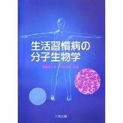 生活習慣病の分子生物学 [単行本]