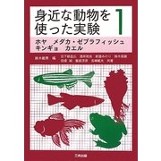 身近な動物を使った実験〈1〉ホヤ・メダカ・ゼブラフィッシュ・キンギョ・カエル [単行本]