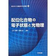 配位化合物の電子状態と光物理(複合系の光機能研究会選書〈1〉) [単行本]