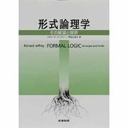 形式論理学―その展望と限界 [単行本]