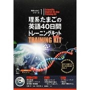 理系たまごの英語40日間トレーニングキット Ver.2 [単行本]