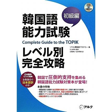 韓国語能力試験レベル別完全攻略 初級編 [単行本]