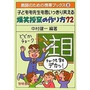 子どもも先生も思いっきり笑える爆笑授業の作り方72(教師のための携帯ブックス〈8〉) [全集叢書]