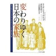 """変わりゆく日本の家族―""""ザ・プロフェッショナル・ハウスワイフ""""から見た五〇年 [単行本]"""