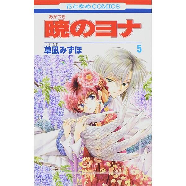暁のヨナ 5(花とゆめCOMICS) [コミック]
