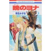 暁のヨナ 8(花とゆめCOMICS) [コミック]