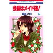 会長はメイド様! 15(花とゆめCOMICS) [コミック]