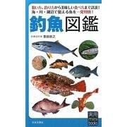 釣魚図鑑(実用mini books) [単行本]