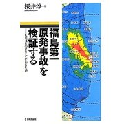 福島第一原発事故を検証する―人災はどのようにしておきたか [単行本]
