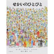 せかいのひとびと(評論社の児童図書館・絵本の部屋) [絵本]