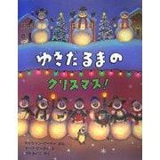 ゆきだるまのクリスマス!(児童図書館・絵本の部屋) [絵本]