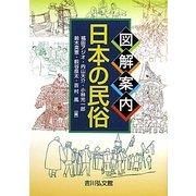 図解案内 日本の民俗 [単行本]