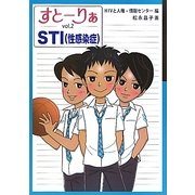 すとーりぁ〈vol.2〉STI(性感染症) [単行本]