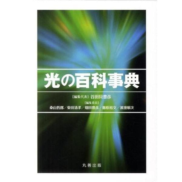 光の百科事典 [事典辞典]