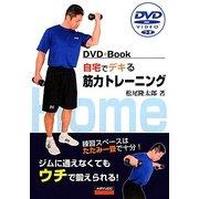 自宅でデキる筋力トレーニング―DVDつき [単行本]