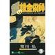 鋼の錬金術師 9(ガンガンコミックス) [コミック]