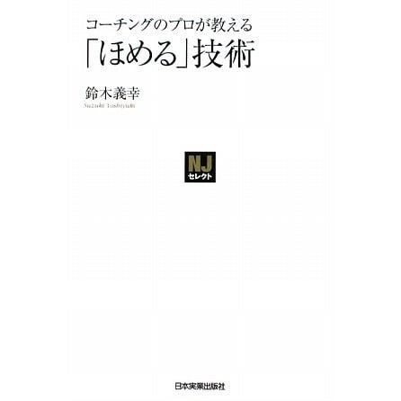 コーチングのプロが教える「ほめる」技術(NJセレクト) [新書]
