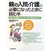 親の入院・介護が必要になったときに読む本―保険・医療費から在宅介護・施設選びまで [単行本]