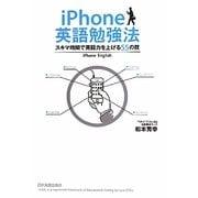 iPhone英語勉強法―スキマ時間で英語力を上げる55の技 [単行本]