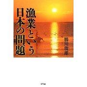 漁業という日本の問題 [単行本]