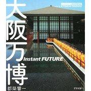 大阪万博 Instant FUTURE(ASPECT LIGHTBOXシリーズ) [単行本]
