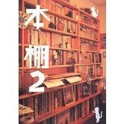 本棚〈2〉 [単行本]