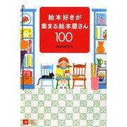 絵本好きが集まる絵本屋さん100(MOE BOOKS) [単行本]
