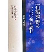 石橋秀野の一〇〇句を読む―俳句と生涯 [単行本]