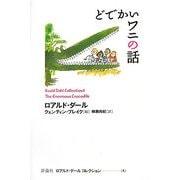 どでかいワニの話(ロアルド・ダールコレクション〈8〉) [全集叢書]