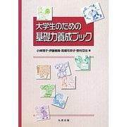 大学生のための基礎力養成ブック [単行本]
