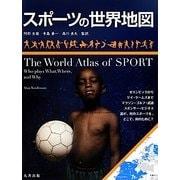 スポーツの世界地図 [単行本]