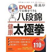 DVDでお稽古できる八段錦・健康太極拳 [単行本]