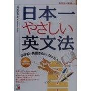 中学校で英語ぎらいになった人のための日本一やさしい英文法(アスカカルチャー) [単行本]