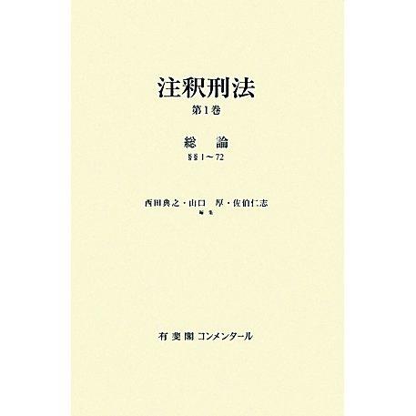 注釈刑法〈第1巻〉総論 [全集叢書]