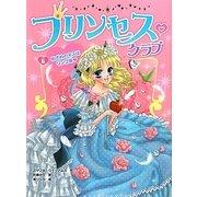 プリンセス・クラブ〈5〉めざめのキスはリンゴ味 [単行本]