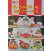 きょうのおやつはおばけケーキ―おばけマンション〈6〉(ポプラ社の新・小さな童話〈205〉) [単行本]