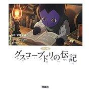アニメ版 グスコーブドリの伝記 [単行本]