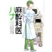 麻酔科医ハナ 3(アクションコミックス) [コミック]