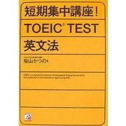 短期集中講座!TOEIC TEST英文法(アスカカルチャー) [単行本]